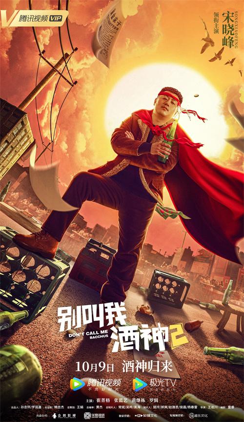 """《别叫我酒神2》定档10月9日,看""""酒神""""宋晓峰如何花样智斗地产大鳄"""